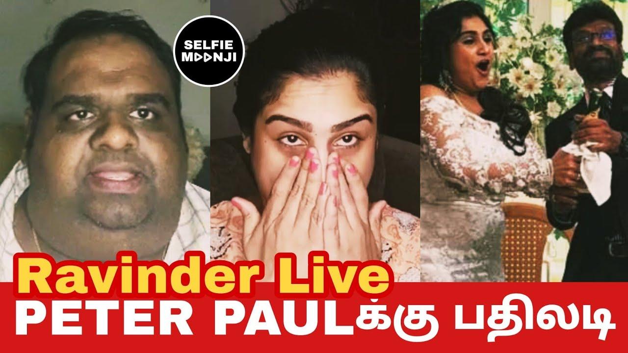 முன்னாடியே தெரியும் Ravindar Chandrasekaran Reply to Peter Paul | Peter Paul Vanitha Fight