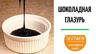 Шоколадная глазурь из какао за 5 минут!(Рецепт шоколадной глазури отлично подойдет для украшения десертов и промазывания бисквитных коржей. Этой..., 2015-10-21T05:51:31.000Z)