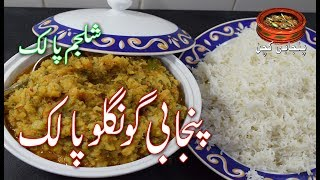 Shaljam Palak, Punjabi Gonglo Palak پنجابی گونگلو پالک Spinach Turnip Recipe (Punjabi Kitchen)