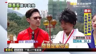 吳宗憲外景節目錄5年 自曝「唯一生氣」疑指楊昇達