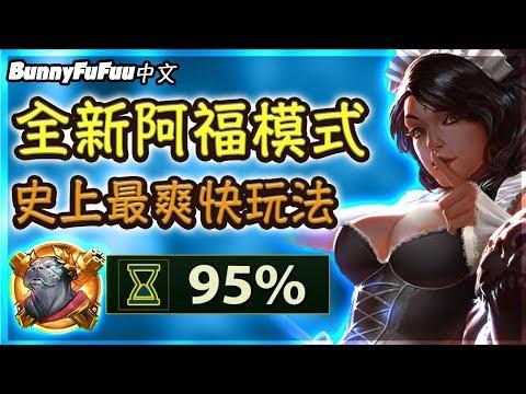 【BunnyFuFuu中文】*全新模式* 95%冷卻縮減 豹女長矛滿天飛啦!史上最爽快的遊戲模式! (中文字幕) -LoL 英雄聯盟
