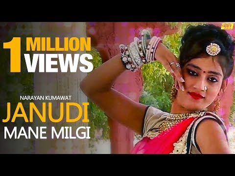 जानूड़ी मिलगी रे Janudi Mane Milgi Re | Rajasthani Dj Song 2017 | Marwadi Dj Rajasthani Songs