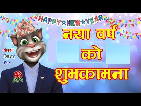 Nepali Talking Tom - HAPPY NEW YEAR 2076 Nepali Comedy Video नया बर्ष २०७६ - Talking Tom Nepali 2019