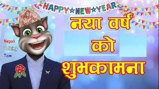 Nepali Talking Tom - HAPPY NEW YEAR 2076 Nepali Comedy Video - Talking Tom Nepali 2019