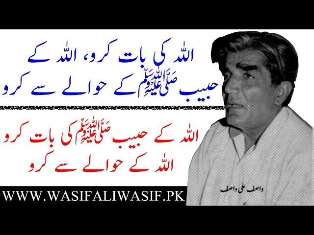 Love of ALLAH & Hazrat MUHAMMAD S.A.W.W    Knowledge   Hazrat WASIF ALI WASIF r.a