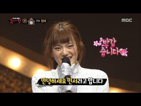 [King of masked singer] 복면가왕 - 'Vietnamese girl' Identity 20180520