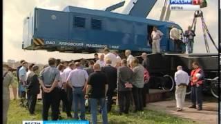 Презентация крана (ГТРК Вятка)(Кировские машиностроители разработали новый кран, который может поднять тепловоз весом 150 тонн. Аналогов..., 2013-08-02T07:44:08.000Z)