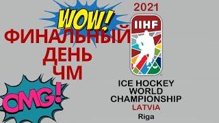 Чемпионат Мира по хоккею 2021 Итоги финального дня Таблицы результаты расписание