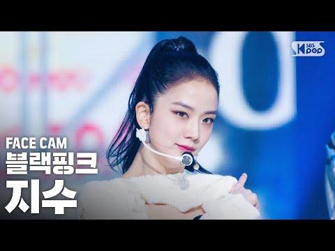 [MUSIC SHOW] [페이스캠4K] 블랙핑크 지수 'Lovesick Girls' (BLACKPINK JISOO FaceCam)│@SBS Inkigayo_2020.10.18.