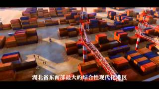 湖北省西塞山工業園区投資誘致ドキュメンタリー