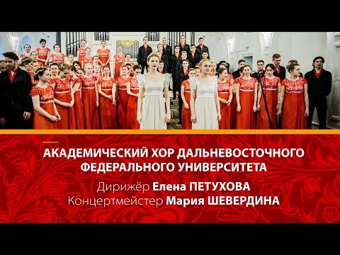 Академический хор ДВФУ | FEFUChoir  - Концерт в Нижегородской консерватории 12.05.2018