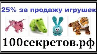 видео Интернет магазин детских игрушек