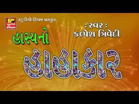 Latest Comedy - Gujarati Jokes |Hasya No Hahakar  Hasaya | Kalpesh Trivedi