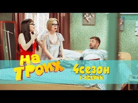 Юмористический сериал На троих 2018: 7-8 серия 4 сезон | Дизель Студио, Украина, ictv - Ржачные видео приколы