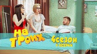 Юмористический сериал На троих 2018: 7-8 серия 4 сезон | Дизель Студио, Украина, ictv