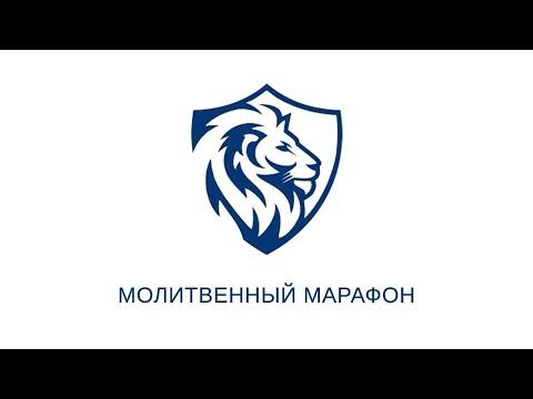 Родион Самойлович & Демьян Мороз | Молитвенный марафон