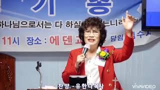 2020.10.13.제4차 - (한교협) 정기총회 예배…