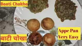 Bati   Baati Chokha   Bati Chokha Recipe   Baati Chokha Kaise Banate Hain   Baati In Appe Pan  