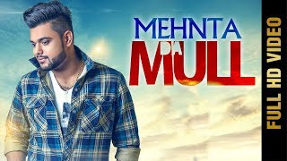 MEHNTA DA MULL (Full Video) | MEET DHINDSA | New Punjabi Songs 2018 | AMAR AUDIO