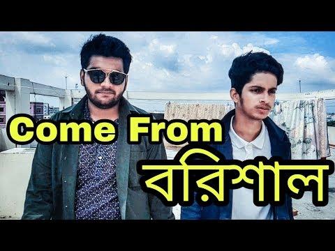 The Ajaira LTD - Come From বরিশাল | বরিশাইল্লা চাচা |