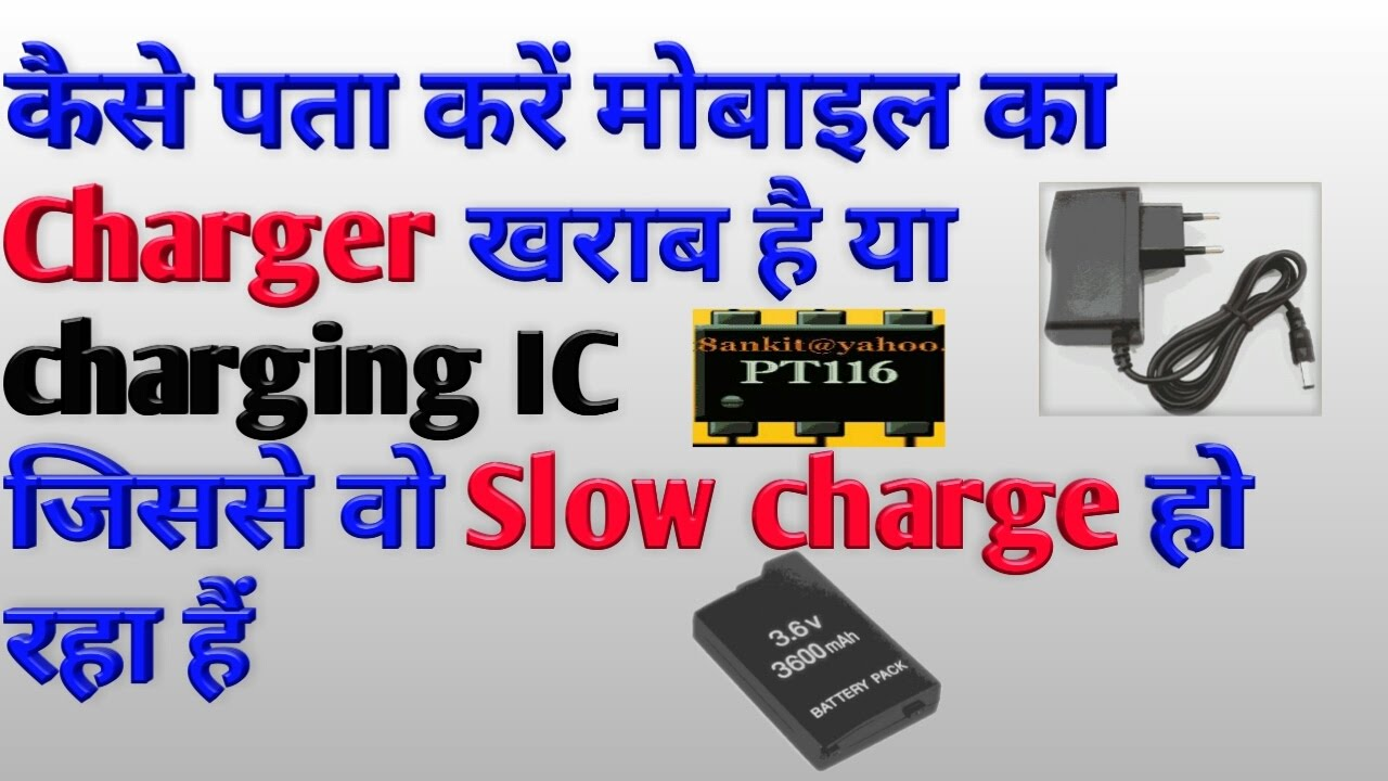 What Battery - Youtube Explained Charging Fix How To Slow Is Mah In Hindi Error