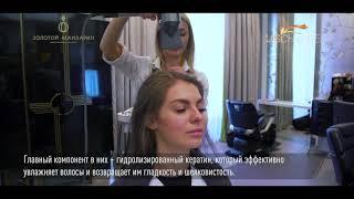 Уход за волосами в центре здоровья и красоты Золотой мандарин