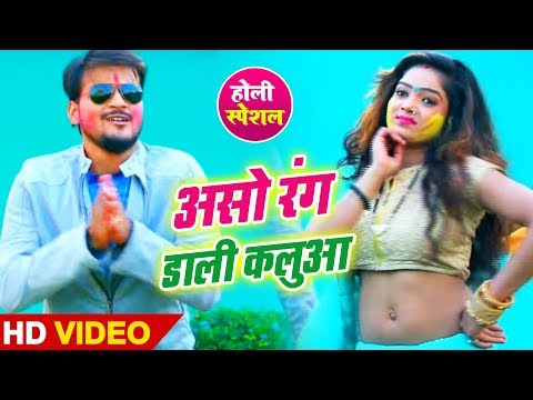 Arvind Akela Kallu 2019 (New) Holi #Video_Song | असो रंग डाली कलुआ
