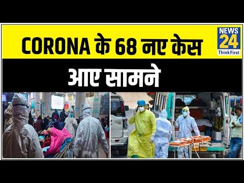 Rajasthan में Corona के 68 नए केस आए सामने || News24