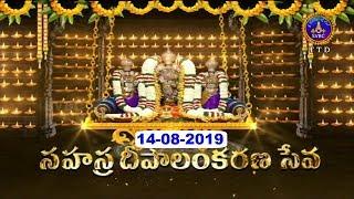 శ్రీవారి సహస్రదీపాలంకరణ సేవ   Srivari Sahasradeepalankarana Seva   14-08-19   SVBC TTD