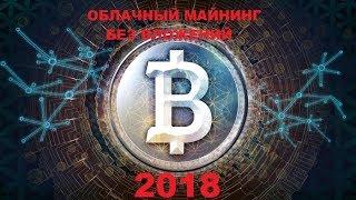Облачный Майнинг 2018 БЕЗ ВЛОЖЕНИЙ!!!