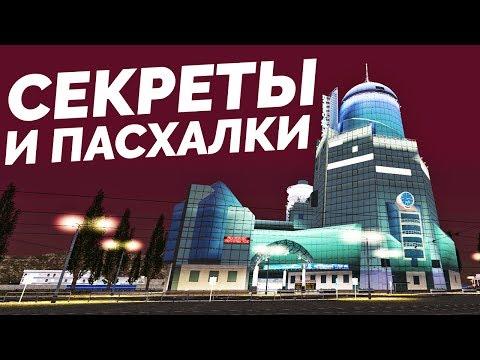MTA PROVINCE 0.1.8 - СЕКРЕТЫ И ПАСХАЛКИ НОВОГО МИРНОГО