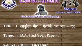 A 243 H aadhunik meera  Mahadevi Varma Part 1