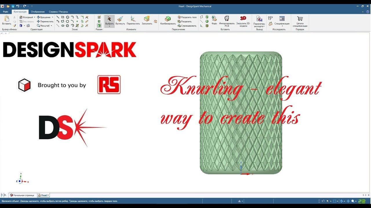 DesignSpark Mechanical: Knurling - easy way to create - video