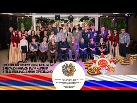 Приём Почетного консула Республики Армения в Яр.обл., Ваагна Хачатряна ко Дню защитника Отечества.
