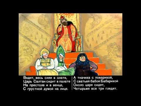 Сказка о царе Салтане 1943. Добрые советские мультфильмы