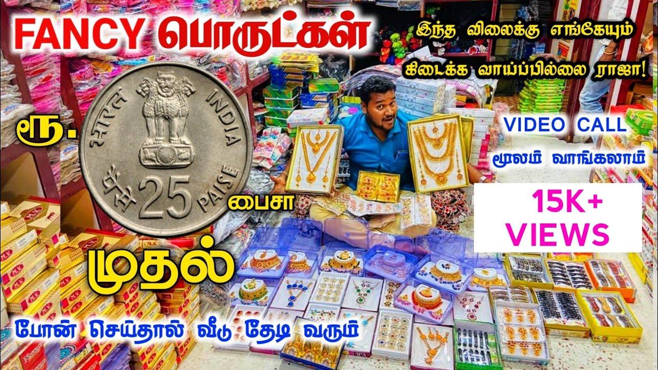 Download வெறும் 25 பைசா முதல் Fancy Items Best Wholesale Shop in Tamil Nadu  businessmappillai