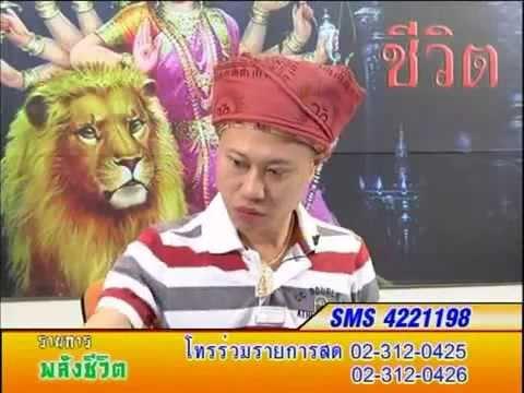 ดูรายการย้อนหลัง รายการ พลังชีวิต อ.สมศักดิ์ เทพสมบุญ เทป 10/4/56 Thai Visions Channel