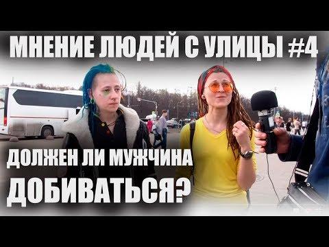 ДОЛЖЕН ЛИ МУЖЧИНА ДОБИВАТЬСЯ ЖЕНЩИНУ? (Мнение людей с улицы #4) уличный опрос девушек и мужчин