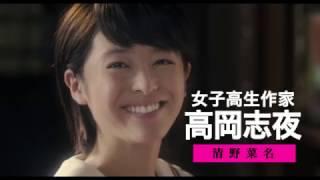 女子高生作家・高岡志夜(清野菜名) 中学3年の時に書いたデビュー小説...