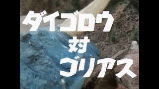 Daigoro vs. Goliath - Japanese Theatrical Trailer (1080p)