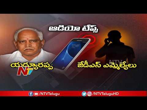Kumaraswamy leaks Yeddyurappa Phone Call | లీకైన ఆడియో ఫేక్, నిరూపిస్తే రాజకీయ సన్యాసం చేస్తా