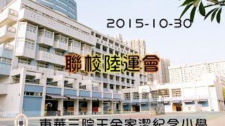 20151030聯校陸運會