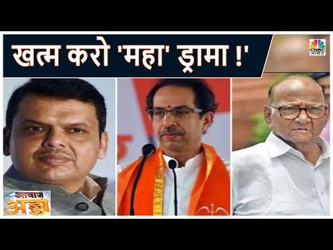 Maharashtra में मुख्यमंत्री को लेकर तनातनी, क्या Shiv Sena मिलाएगी Cong-NCP से हाथ? | Awaaz Adda