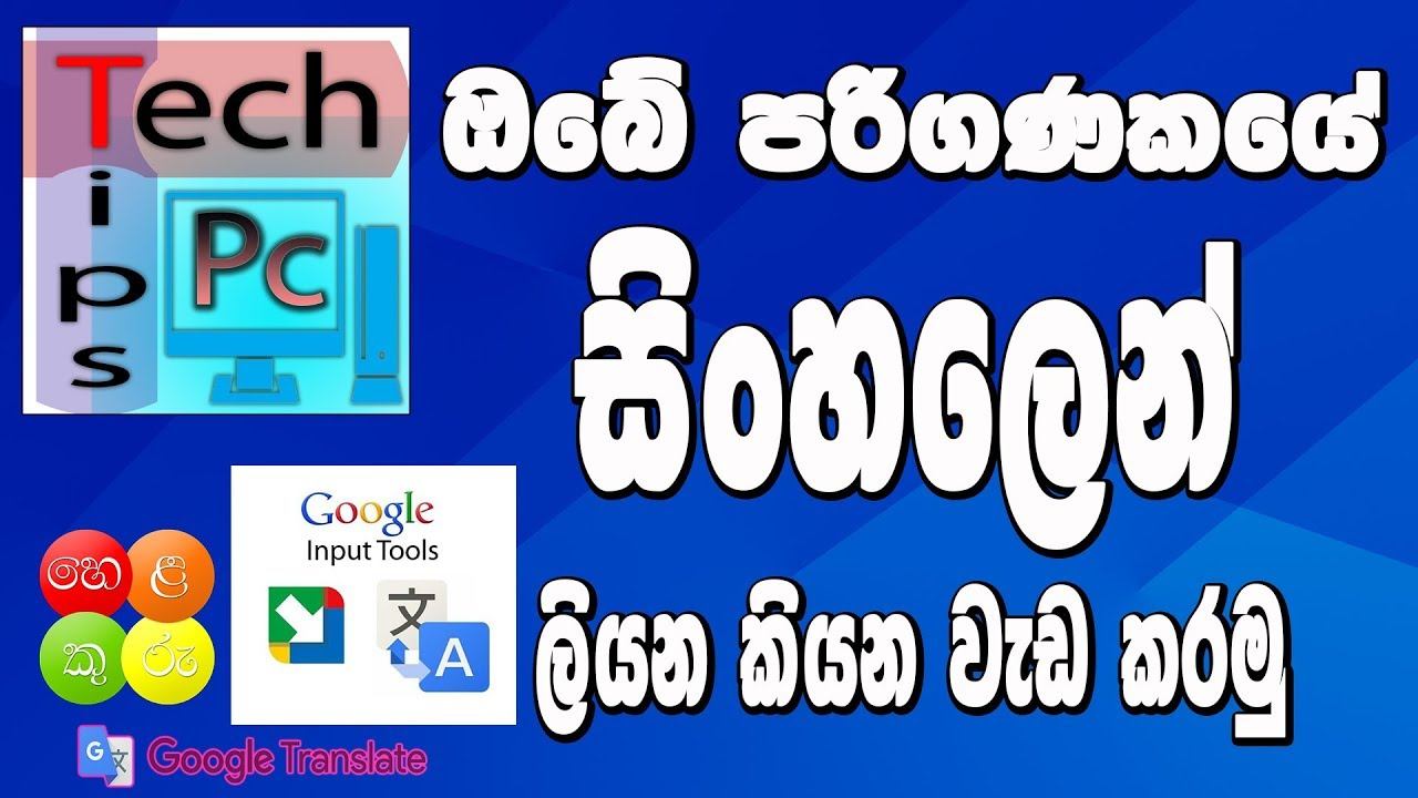 how to sinhala voice type from your computer( පරිගණකයෙන් සිංහල Auto type  කරමු )(pc tech & tips)