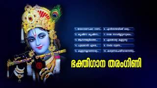 Bhakthi gana tharangini Audio Jukebox