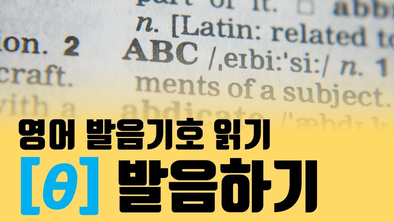 θ 발음하기, 영어 발음기호 읽는 법 #θ발음