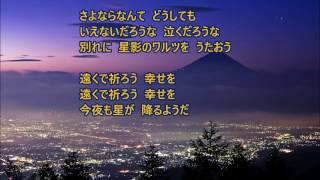 星影のワルツ 千昌夫(オリジナル歌手) 作詞: 白鳥園枝 作曲: 遠藤 ...
