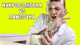 БЕЗУМНАЯ МИКРОВОЛНОВКА VS ЛАМПОЧКИ / ЧТО БУДЕТ ЕСЛИ ЗАСУНУТЬ ЛАМПОЧКУ В МИКРОВОЛНОВКУ