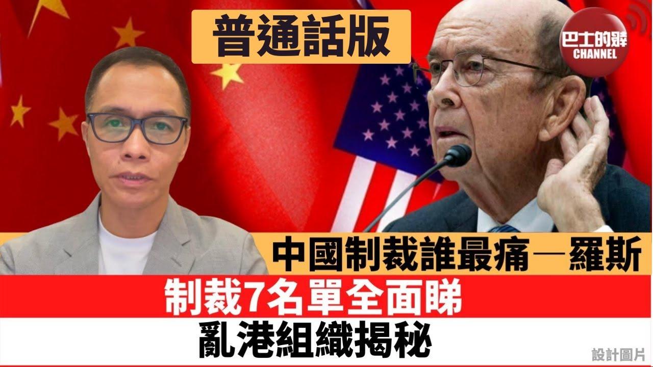 (普通話版) 盧永雄「巴士的點評」中國制裁誰最痛 --- 羅斯,制裁7名單全面睇。 亂港組織揭秘。
