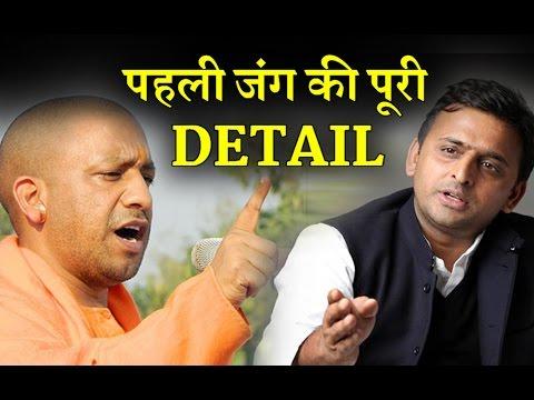 पहली बार – योगी और अखिलेश में हुई खुली जंग !    INDIA NEWS VIRAL